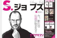 Steve Jobs em quadrinhos no Japão