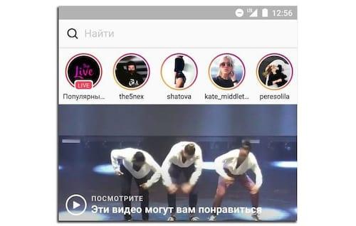 Instagram poderá contar com recurso de vídeos ao vivo