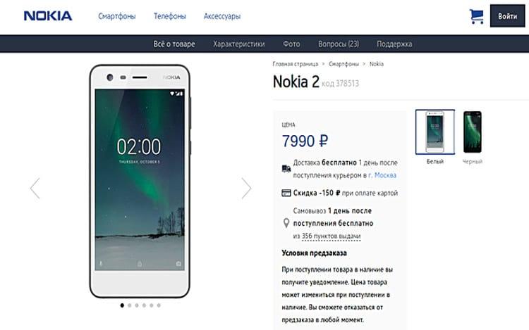 Nokia 2 custa EUR 117 na pré-venda na Rússia
