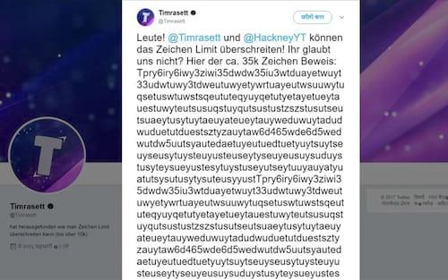 Usuário alemão consegue publicar mensagem com 35 mil caracteres no Twitter