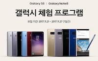 Samsung oferece Note 8 ou S8 para usuários do iPhone testarem por um mês