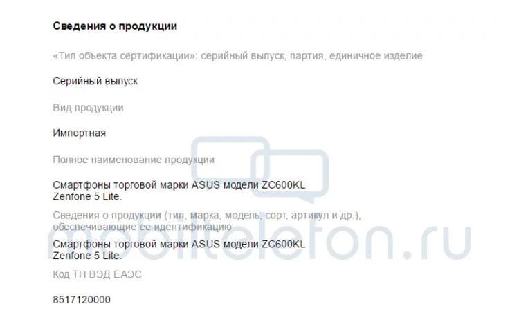 Nova linha ZenFone 5 deve ser anunciada em março