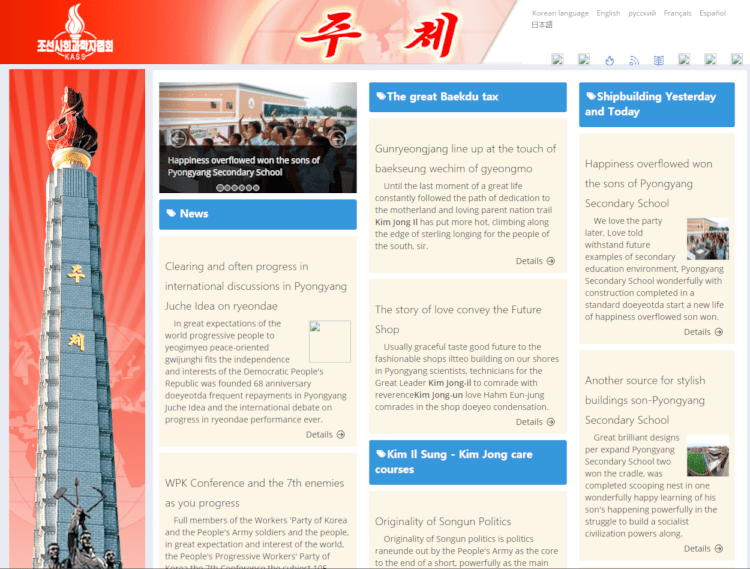 Versão internacional da Associação de Cientistas Sociais da Coreia