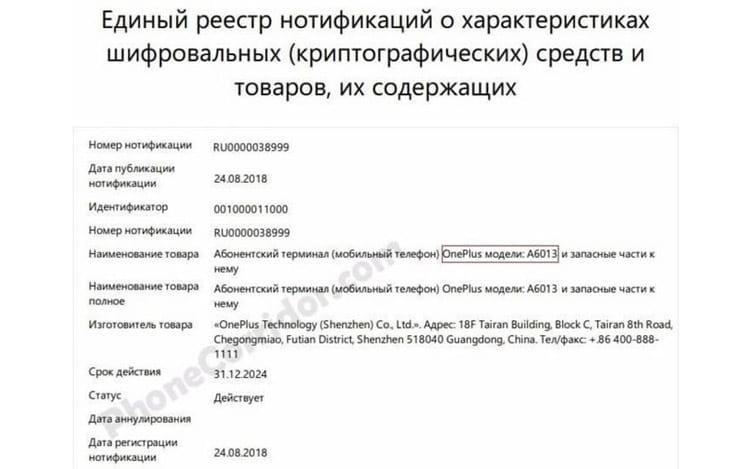 Certificação na Rússia