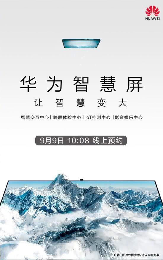 Huawei Smart Screen chega dia 19 de setembro