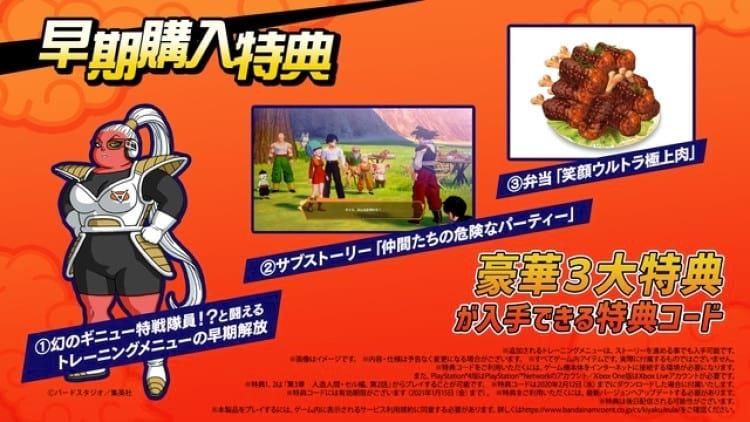 Dragon Ball Z Kakarot 02